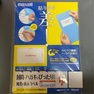 マクセル(maxell)のmaxell宛名・表示ラベルA4 10面×50シート(宛名シール)