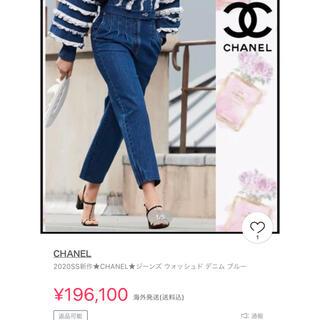 シャネル(CHANEL)の2020SS CHANEL シャネル デニム ジーンズ パンツ(デニム/ジーンズ)