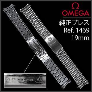 オメガ(OMEGA)の(567.5) オメガ 純正 スピードマスター専用 ブレス Ω 18mm(金属ベルト)