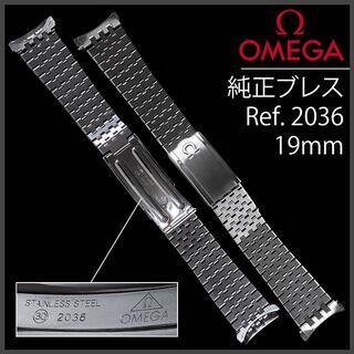 オメガ(OMEGA)の(571.5) オメガ 純正 ブレス Ω 19mm Ref.2036(金属ベルト)