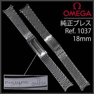 オメガ(OMEGA)の(579.5) オメガ 純正 ブレス 18mm Ref.1037 アンティーク (金属ベルト)