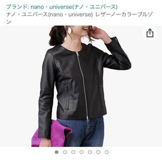 ナノユニバース(nano・universe)の【試着のみ美品】ナノユニバース シープレザージャケット 本革(ライダースジャケット)