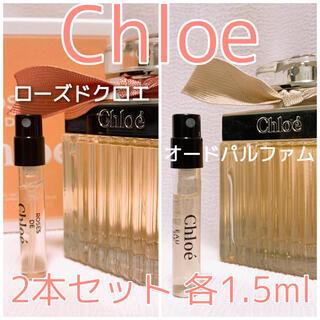 クロエ(Chloe)の2本セット クロエ オードパルファム・ローズドクロエ 各1.5ml(ユニセックス)