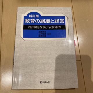 教育の組織と経営 教育制度改革と行政の役割 新訂版(人文/社会)