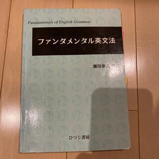 ファンダメンタル英文法(語学/参考書)