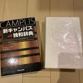 新キャンパス独和辞典(語学/参考書)