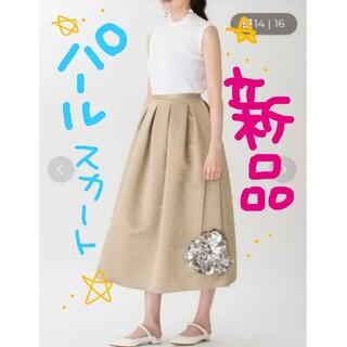 ツルバイマリコオイカワ(TSURU by Mariko Oikawa)のtsuru by mariko oikawa パール スカート Drawer(ロングスカート)