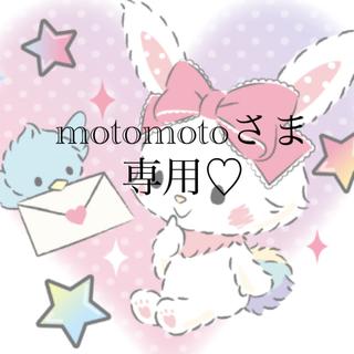 アンジェリックプリティー(Angelic Pretty)のmotomotoさま専用♡(ブレスレット/バングル)