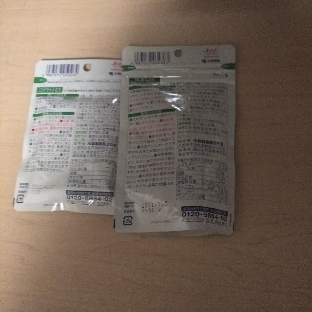 小林製薬(コバヤシセイヤク)のノコギリヤシEX 食品/飲料/酒の健康食品(その他)の商品写真