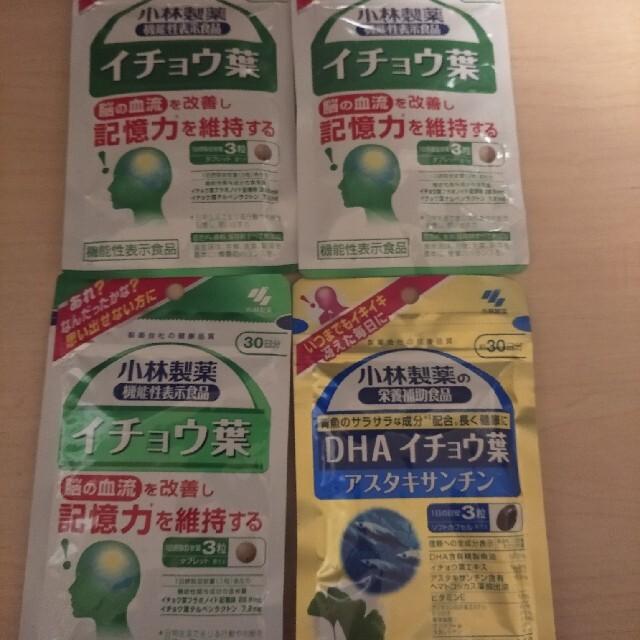 小林製薬(コバヤシセイヤク)のイチョウ葉3つセット 食品/飲料/酒の健康食品(その他)の商品写真
