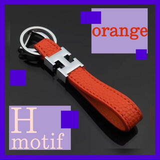 Hモチーフ キーホルダー バッグチャーム オレンジ(キーホルダー)