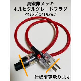 Hixx33333様専用(ケーブル)