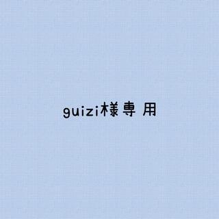 guizi様専用(アイドルグッズ)
