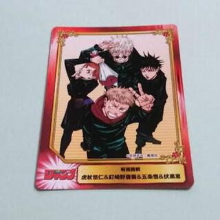 シュウエイシャ(集英社)の呪術廻戦 SCFカード アニメイト特典(キャラクターグッズ)