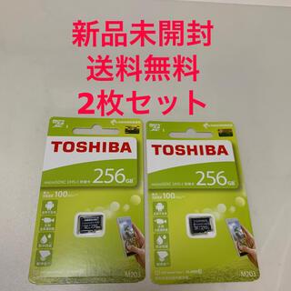 トウシバ(東芝)のmicroSDカード 256GB 2枚セット 100MB/s TOSHIBA東芝(その他)