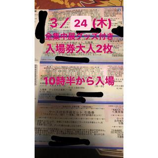 全集中展 東京 大人2枚(声優/アニメ)