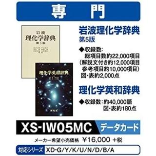カシオ(CASIO)のXS-IW05MC  岩波理化学辞典 / 理化学英和辞典(データカード版)(電子ブックリーダー)