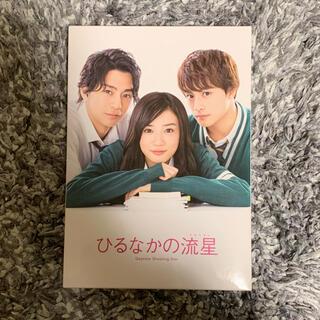 シュウエイシャ(集英社)のひるなかの流星 DVD(日本映画)