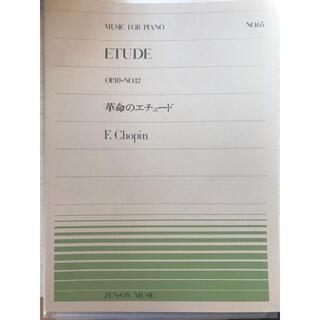 【楽譜】ショパン 革命のエチュード(クラシック)