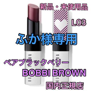 ボビイブラウン(BOBBI BROWN)の新品 ボビイ ブラウン エクストラ リップティント 限定 ベアブラックベリー(リップケア/リップクリーム)
