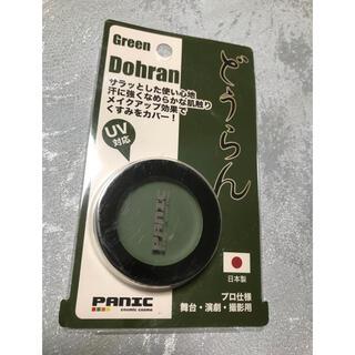 安心の日本製 どうらん グリーン 緑 どーらん ドーラン ドウラン(小道具)