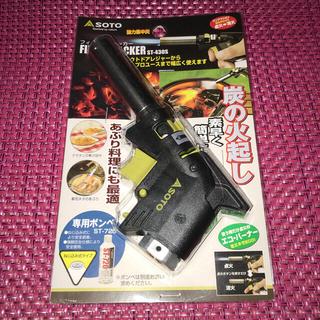 シンフジパートナー(新富士バーナー)の【新品】SOTO フィールドチャッカー ST-430S バーベキュー(調理器具)