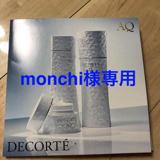 コスメデコルテ(COSME DECORTE)のDECORTE AQ サンプル(その他)