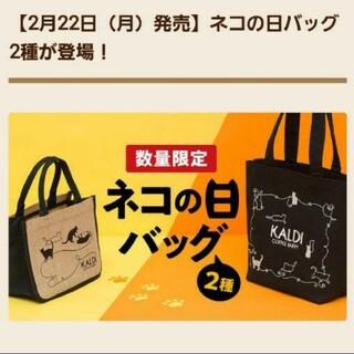 カルディ(KALDI)の【新品 未使用】ネコの日バッグ2種フルコンプ(トートバッグ)