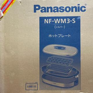 パナソニック(Panasonic)のパナソニック ホットプレート NF-WM3   美品(ホットプレート)