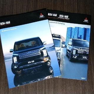 三菱デリカD5車体&アクセサリーカタログセット