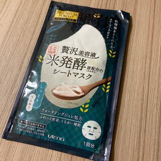 ウテナ(Utena)の贅沢美容液 米発酵液配合のシートマスク(パック/フェイスマスク)