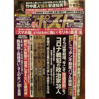 ショウガクカン(小学館)の週刊ポスト 2021年 3/5号(ニュース/総合)