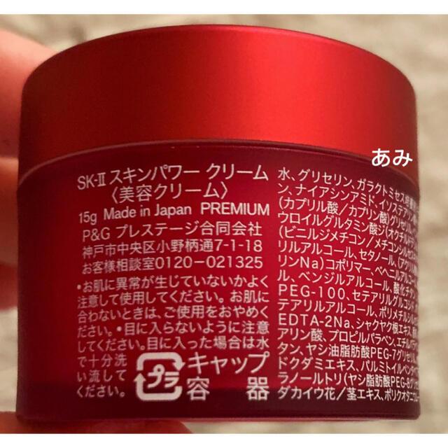 SK-II(エスケーツー)の新製品SK-IIエスケーツースキンパワー クリーム(美容クリーム)15gx10個 コスメ/美容のスキンケア/基礎化粧品(フェイスクリーム)の商品写真