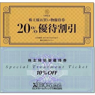 最新版 ONLY オンリー & ゼビオ XEBIO 株主優待券 割引券(ショッピング)