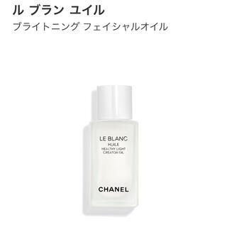 シャネル(CHANEL)のミィにゃん様専用CHANEL  ルブランユイル フェイシャルオイル残量約3分の1(フェイスオイル/バーム)