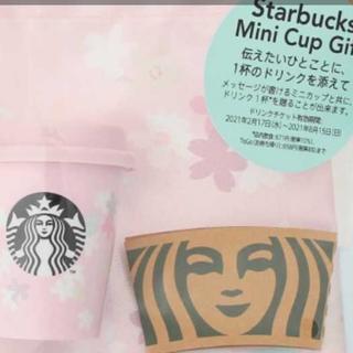 スターバックスコーヒー(Starbucks Coffee)の『SAKURA2021スターバックスミニカップギフト』(容器)