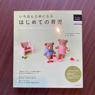 いちばんためになるはじめての育児 0歳から3歳までの育児をしっかりサポ-ト(結婚/出産/子育て)