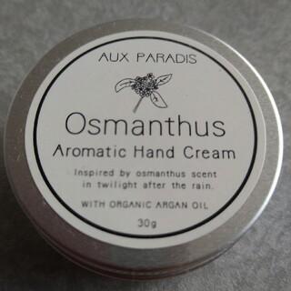 オゥパラディ(AUX PARADIS)のAUX PARADIS Osmanthus ハンドクリーム 30g(ハンドクリーム)