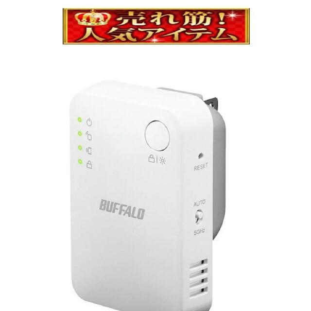 Buffalo(バッファロー)のBUFFALO バッファローWi-Fi中継機 スマホ/家電/カメラのスマホ/家電/カメラ その他(その他)の商品写真