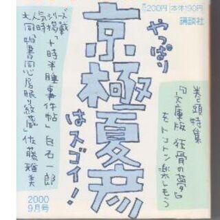 京極夏彦はスゴイ INPOCKET2000年9月 値下げしました(文芸)