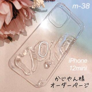 """ザラ(ZARA)のかじやん様専用♡ 【""""O""""case.】ニュアンス iPhoneケース m-38(iPhoneケース)"""