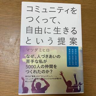 【著者サイン本】コミュニティをつくって、自由に生きるという提案(その他)
