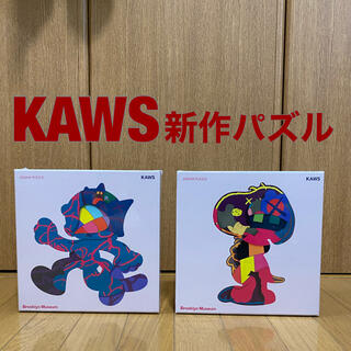KAWS PUZZLES 新作パズル2種セット Brooklyn Museum(その他)