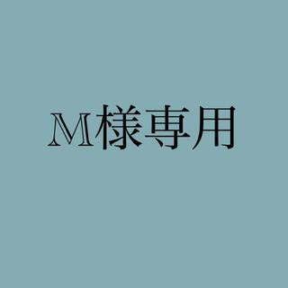 M様専用(マスカラ)