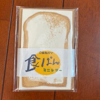 食パンミニレター(カード/レター/ラッピング)