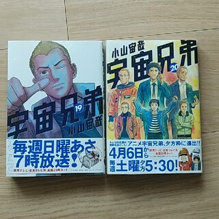 コウダンシャ(講談社)の宇宙兄弟 19巻 20巻(少年漫画)
