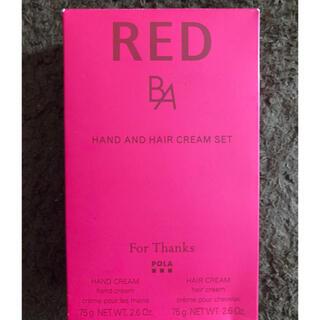 ポーラ(POLA)のポーラ RED B.A ハンドクリーム&ヘアクリーム(ヘアワックス/ヘアクリーム)