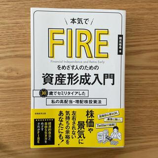 本気でFIREをめざす人のための資産形成入門 30歳でセミリタイアした私の高配当(ビジネス/経済)