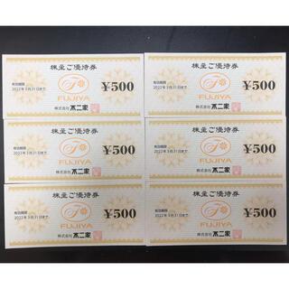 フジヤ(不二家)の【最新】不二家 株主優待券 3,000円分(ショッピング)