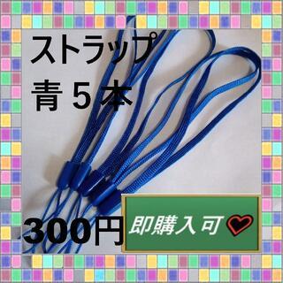 即購入可 青ストラップ5本 300円(ストラップ/イヤホンジャック)